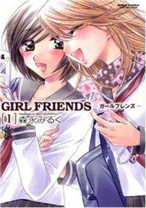 GIRL FRIENDS 1 (1) (アクションコミックス)