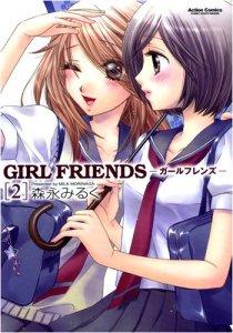 GIRL FRIENDS 2 (2) (アクションコミックス)