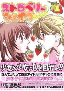 ストロベリーシェイクSWEET 1 (1) (IDコミックス 百合姫コミックス)